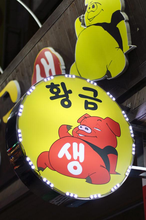 coree busan nuit cochon
